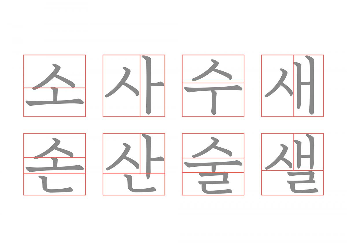 Representative Hangul02