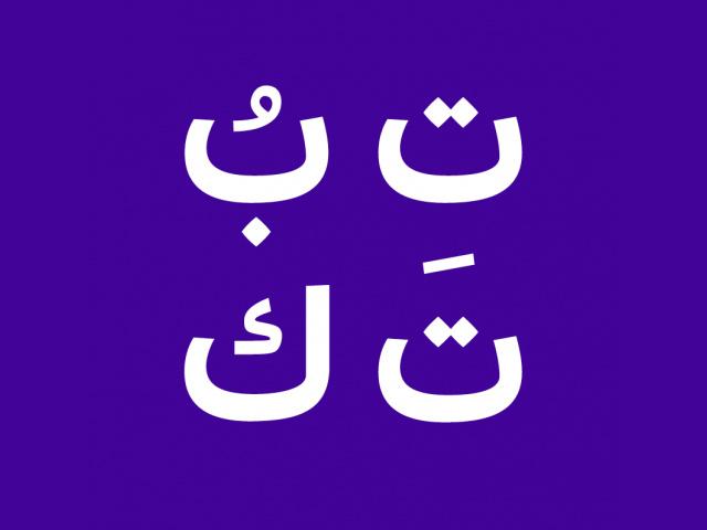 TPTQ Arabic SquareLogo
